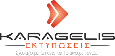ΚΑΡΑΓΓΕΛΗΣ  ΕΚΤΥΠΩΣΕΙΣ | Karagelis Printing Services